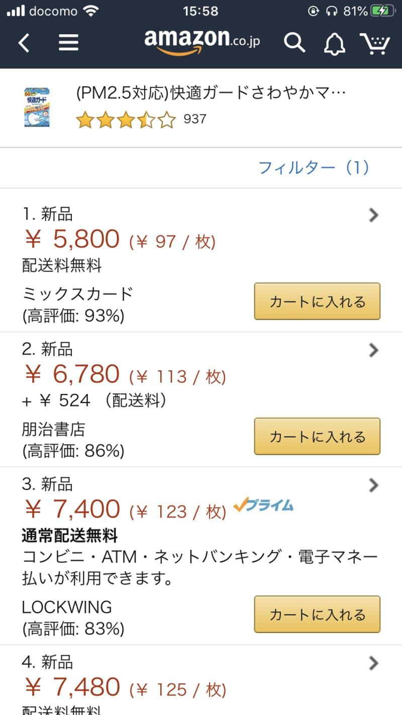 ▲[Amazonで高額な価格で販売されているマスク]:筆者スクリーンショット