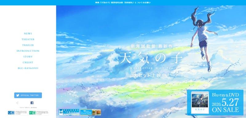 ▲[映画「天気の子」]:公式サイト