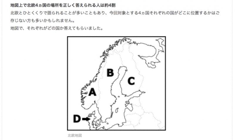 北欧の四か国について国名をA~Dで表した地図