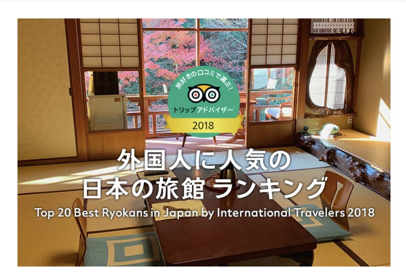 ▲トリップアドバイザー:外国人に人気の日本の旅館ランキングページより引用