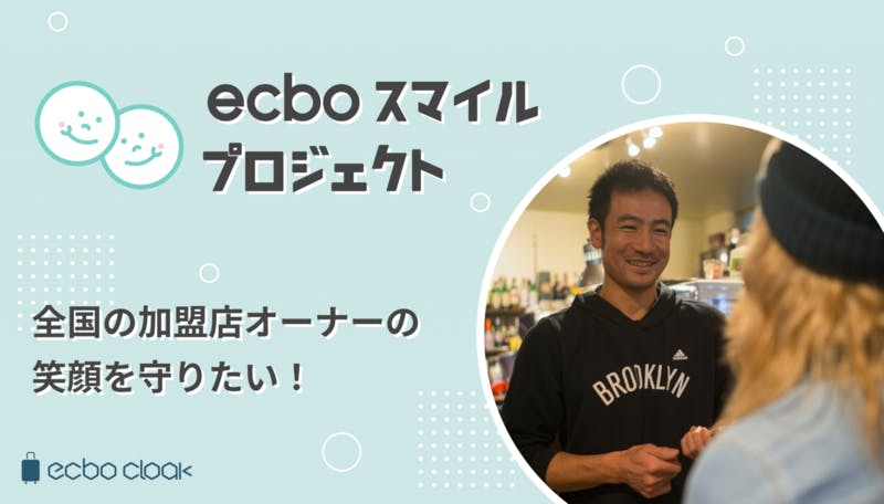 「ecbo cloak(エクボクローク)」