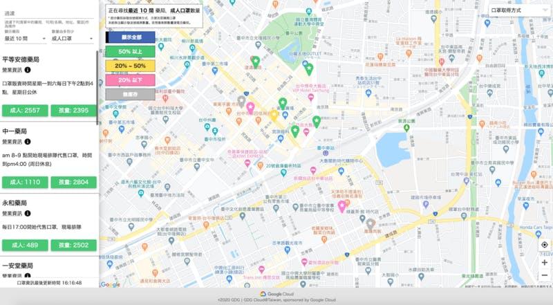 ▲[即時口罩地圖(リアルタイムマスクマップ)]:GDG@好想工作室