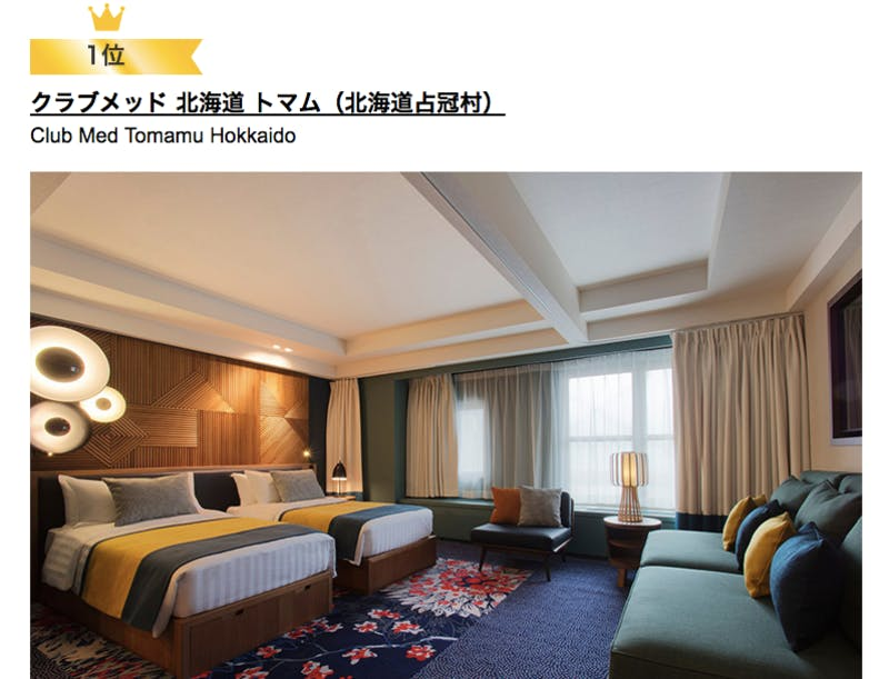 ▲トリップアドバイザー:外国人に人気の日本のホテルランキングページより引用