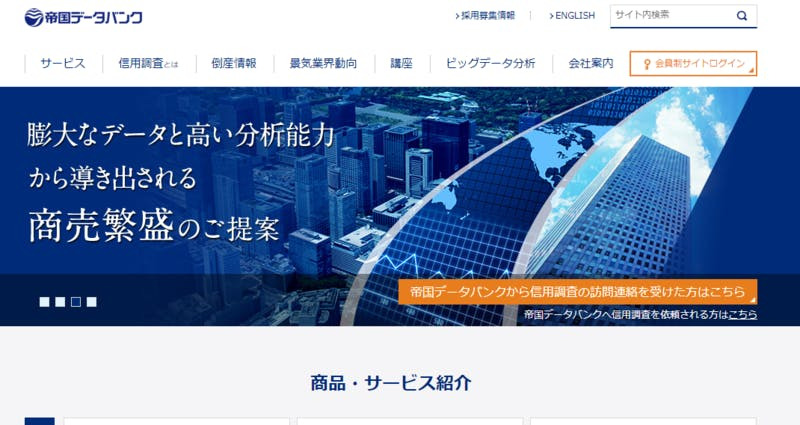 TDB・新型コロナウイルスが日本経済に及ぼす影響