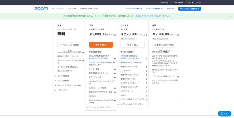 ▲[Zoomの事業用プラン]:公式サイト