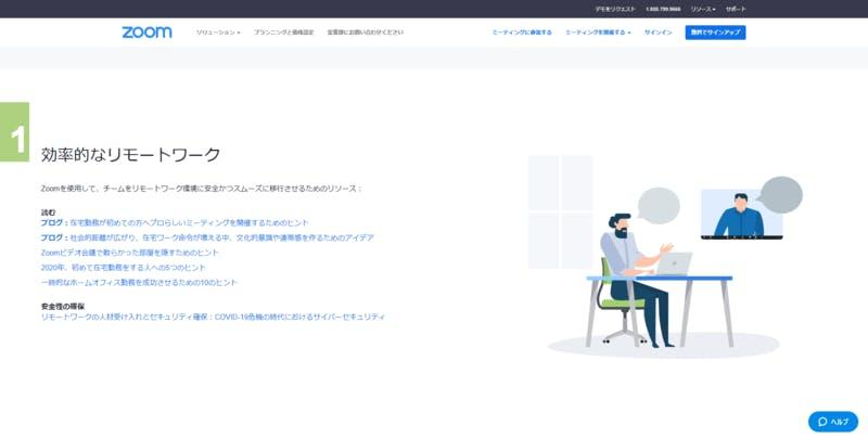 ▲[Zoom   COVID-19感染拡大におけるサポート]:公式サイト