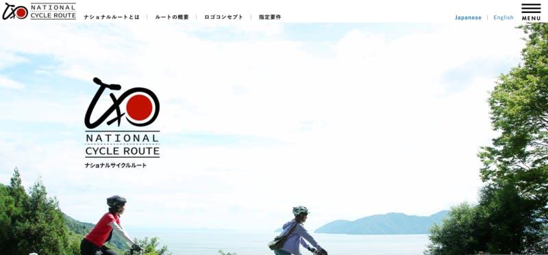 ▲[ナショナルサイクルルート公式ロゴ]:国土交通省公式サイト