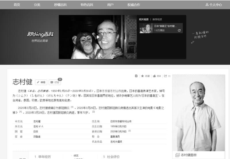 ▲[オンライン百科事典「百度百科」の志村さんのページ]:筆者キャプチャ