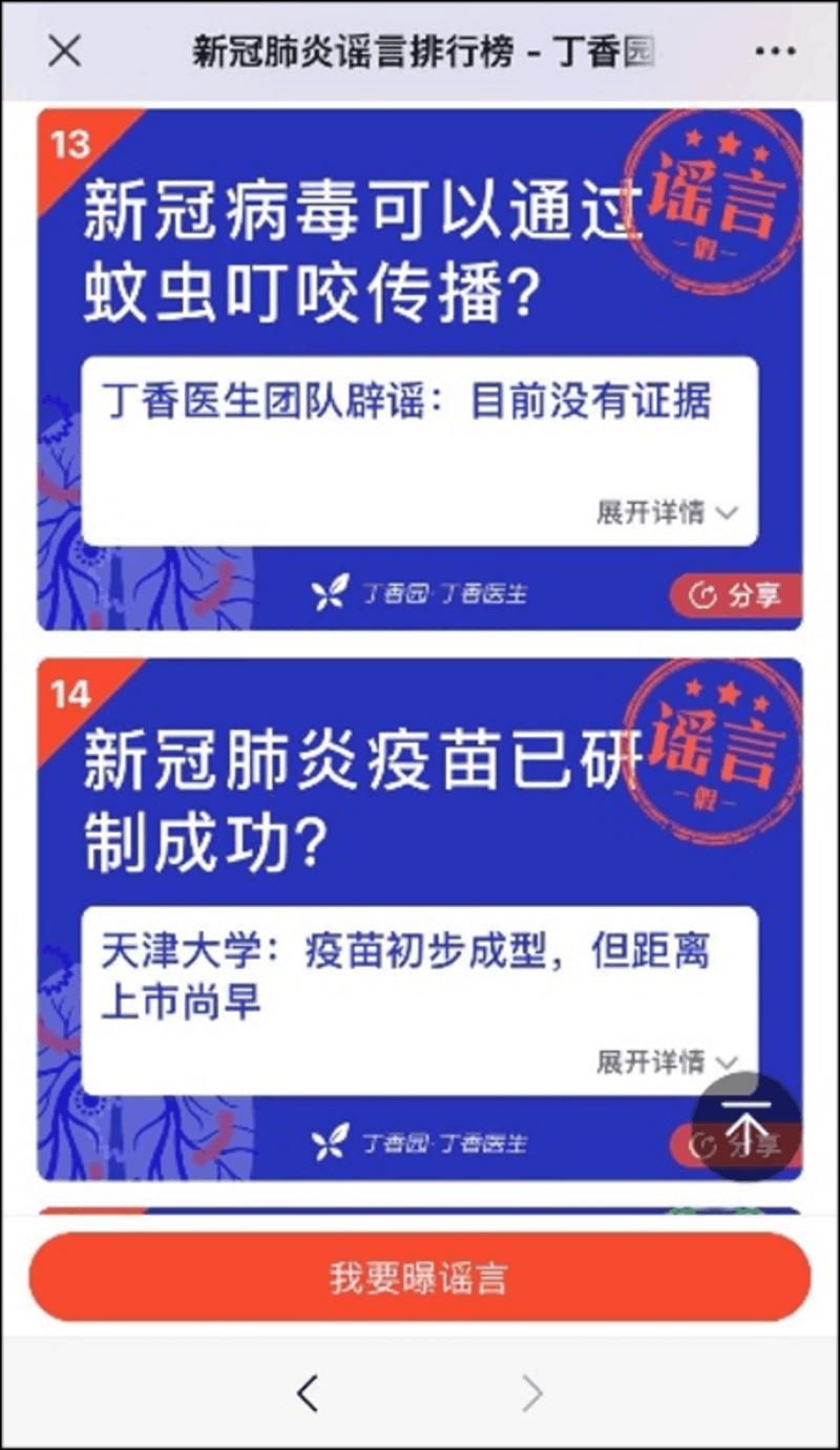 ▲丁香園のパブリックアカウントでも、「デマ=谣言」の訂正コンテンツが展開された