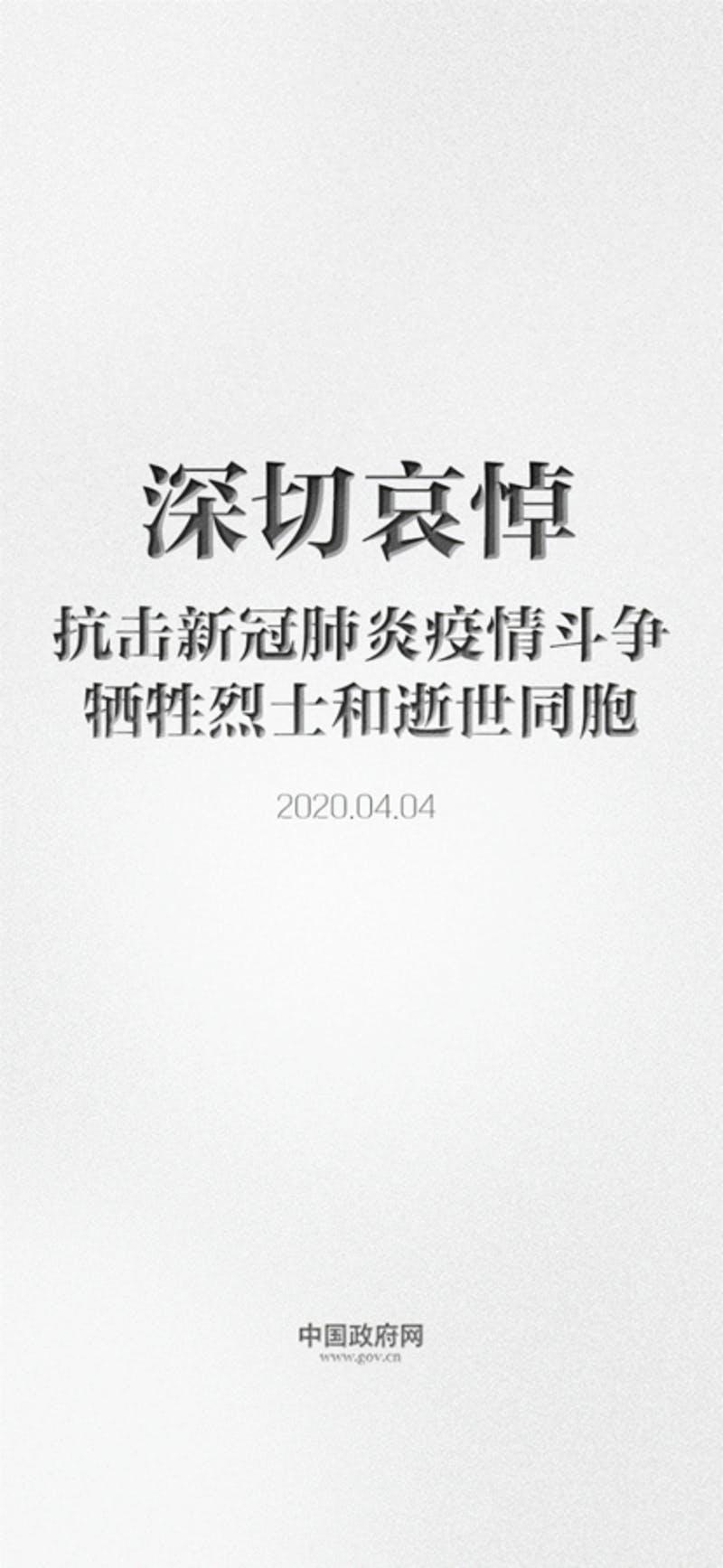 ▲中華人民共和国中央人民政府サイト