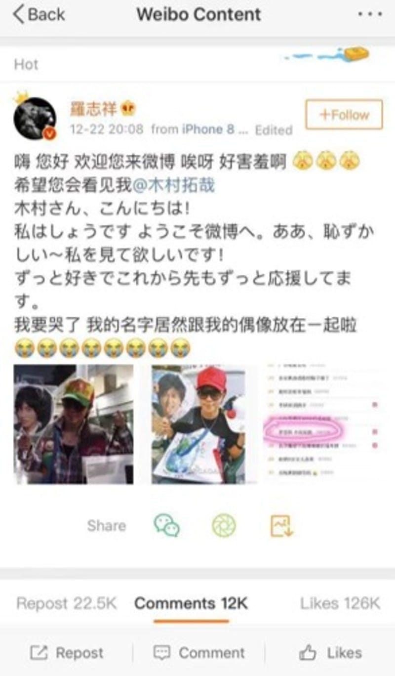 ▲Show LoのWeibo投稿