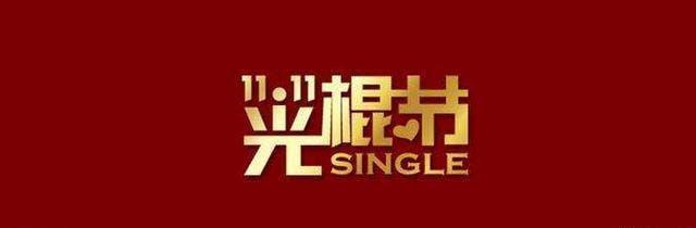 ▲2009年の「独身の日」ロゴ
