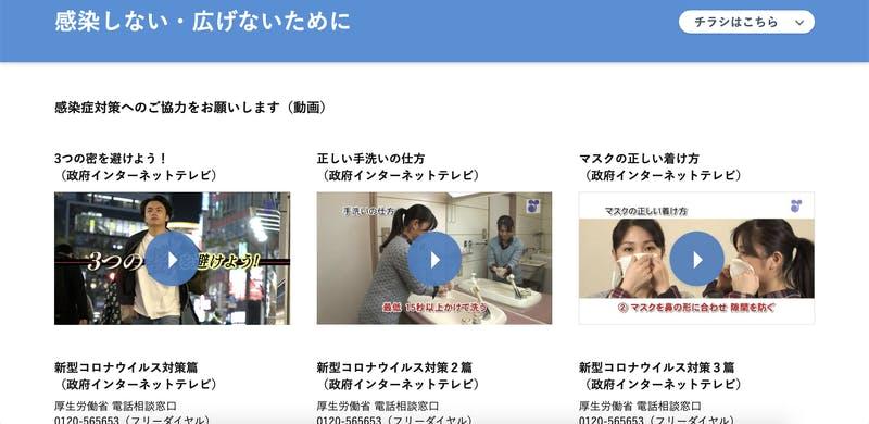 ▲[政府が公開している動画]:内閣官房新型コロナウイルス感染症対策推進室