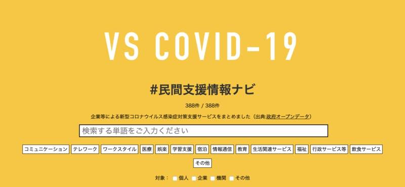 ▲[VS COVID-19 #民間支援情報ナビのトップページ]:VS COVID-19 #民間支援情報ナビ
