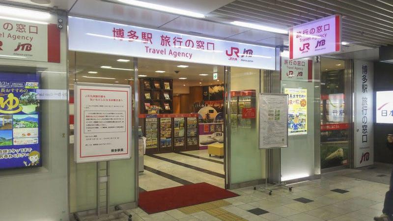 「博多駅 旅行の窓口」