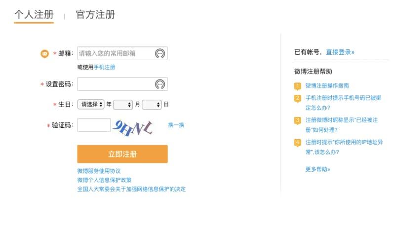 Weibo登録画面