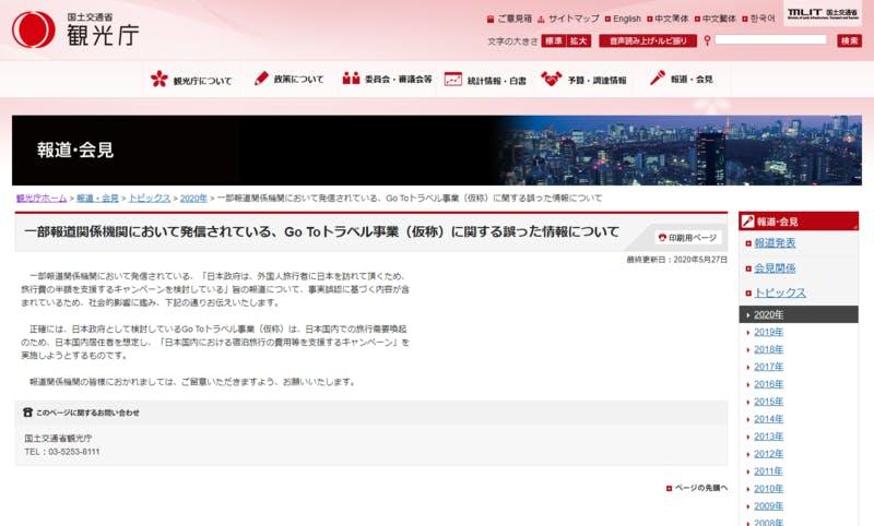 ▲[一部報道関係機関において発信されている、Go Toトラベル事業(仮称)に関する誤った情報について]:観光庁