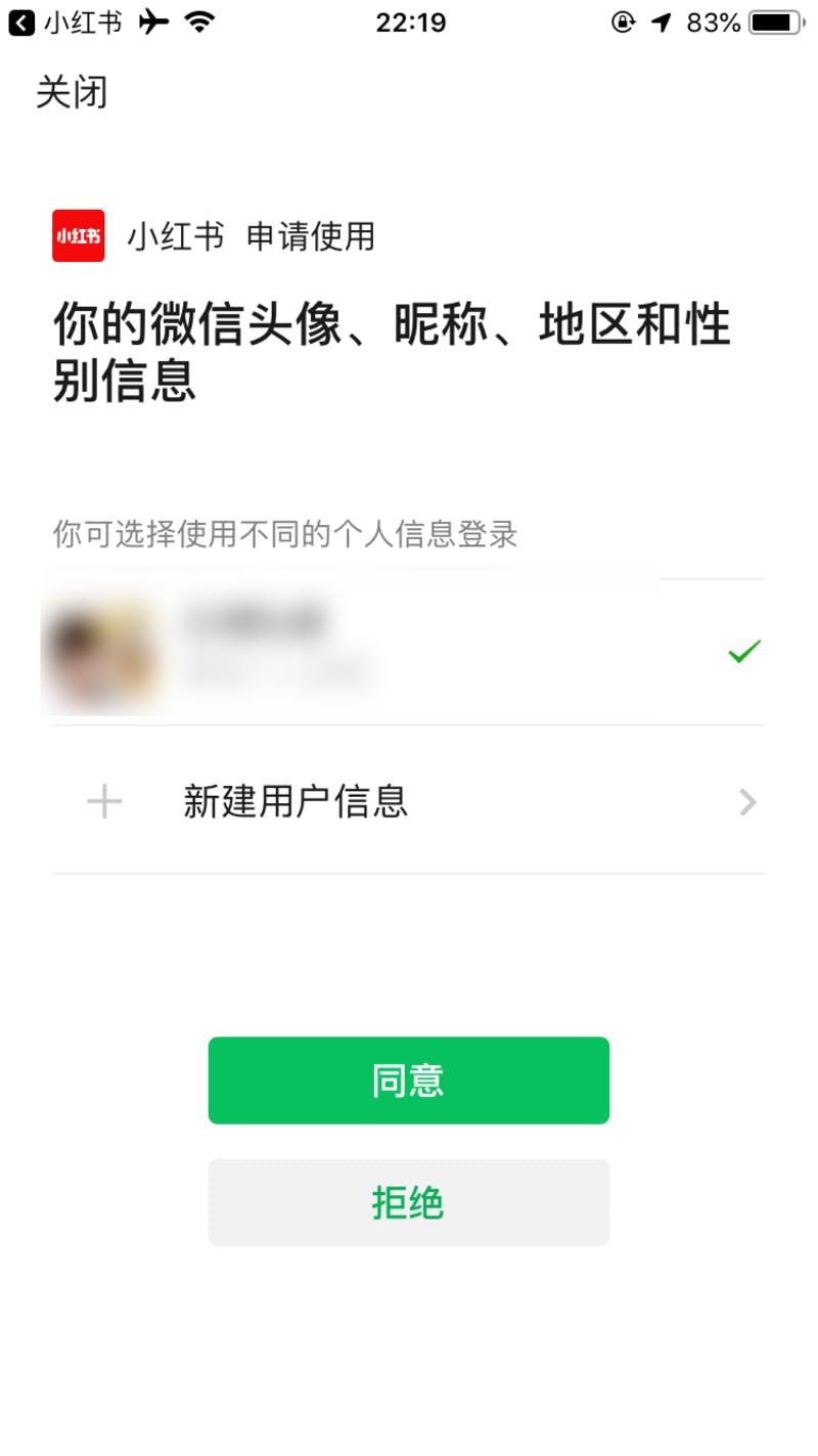 アプリでサービスに登録する途中のスマホ画面