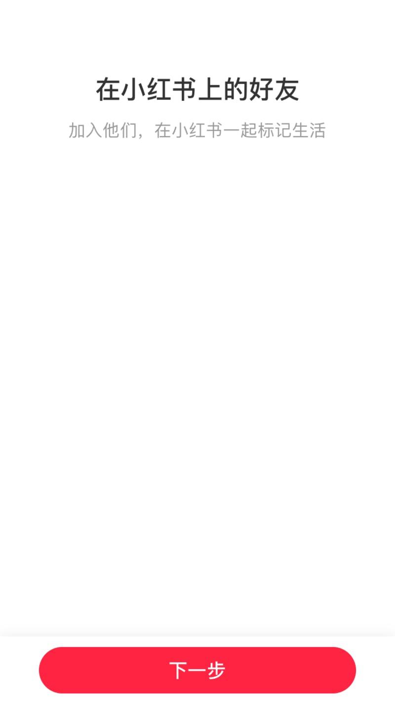アプリで友人を検索するメニューが表示されているスマホ画面
