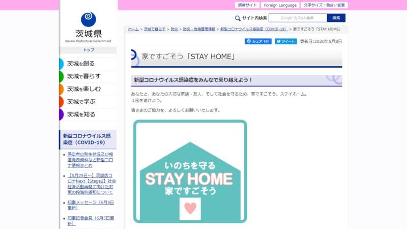 ▲[家ですごそう「STAY HOME」]:茨城県公式サイト
