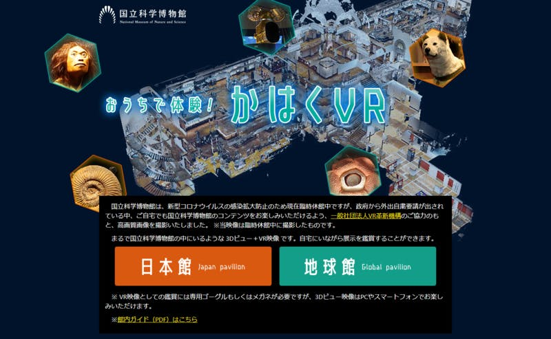 ▲[かはくVR]:国立科学博物館公式サイト