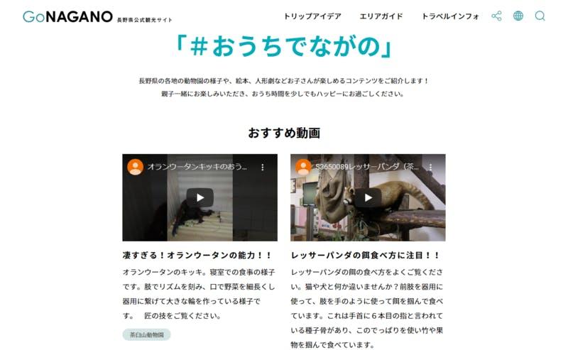 ▲[#おうちでながの]:長野県観光機構
