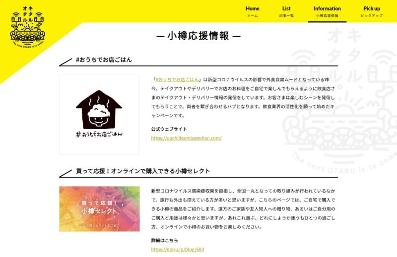 ▲[キタル、オタル。]:小樽観光協会