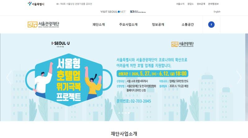 ▲[SEOUL NOWキャンペーン]:ソウル観光財団