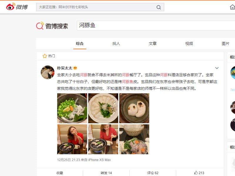▲食通のフグメニューを子連れ家族で楽しむ中国人観光客。東京と京都で食べ比べも体験。(微博(ウェイボ)Weiboより)