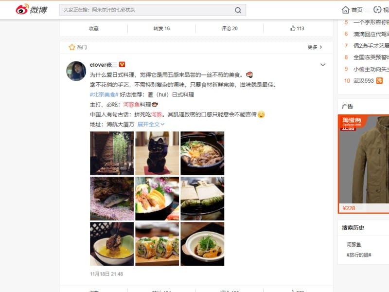 ▲(微博(ウェイボ)Weiboより)