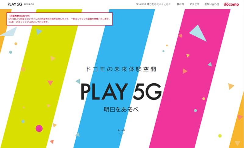 ▲[「PLAY 5G 明日をあそべ]:NTTドコモ