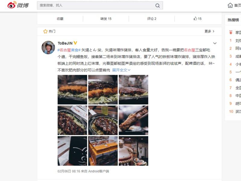 ▲名古屋メシと呼ばれる「味噌カツ」を楽しむ訪日中国人の投稿(微博(ウェイボ)Weiboより)