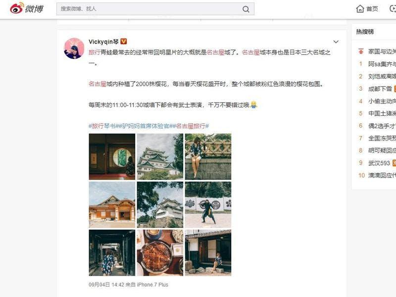 ▲名古屋城や名古屋グルメを楽しむ訪日中国人の投稿(微博(ウェイボ)Weiboより)