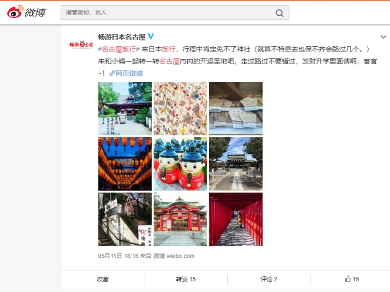 ▲名古屋で神社を訪れるように勧める旅行業者の投稿(微博(ウェイボ)Weiboより)
