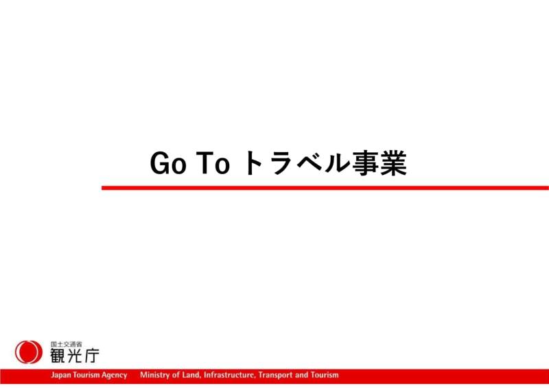 ▲観光庁「Go To トラベル事業」