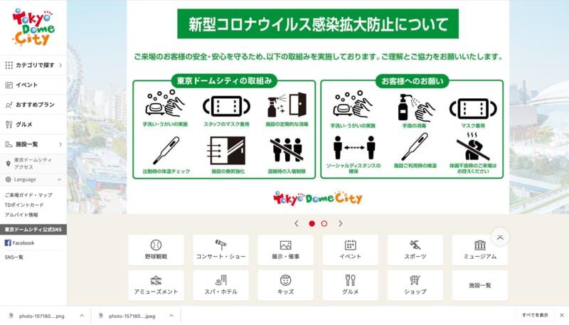 ▲[公式サイトのトップ画面には新型コロナウイルスの感染予防対策について明記されている]:東京ドームシティ公式サイトより