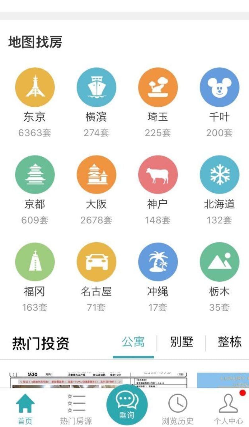 神居秒算では、日本の都道府県別に不動産物件を検索できる