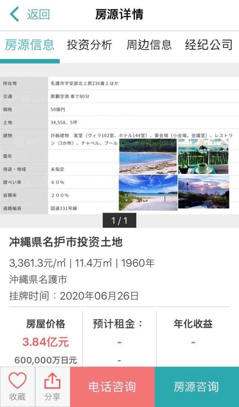 神居秒算で掲載される、沖縄名護市にある投資用土地の物件情報