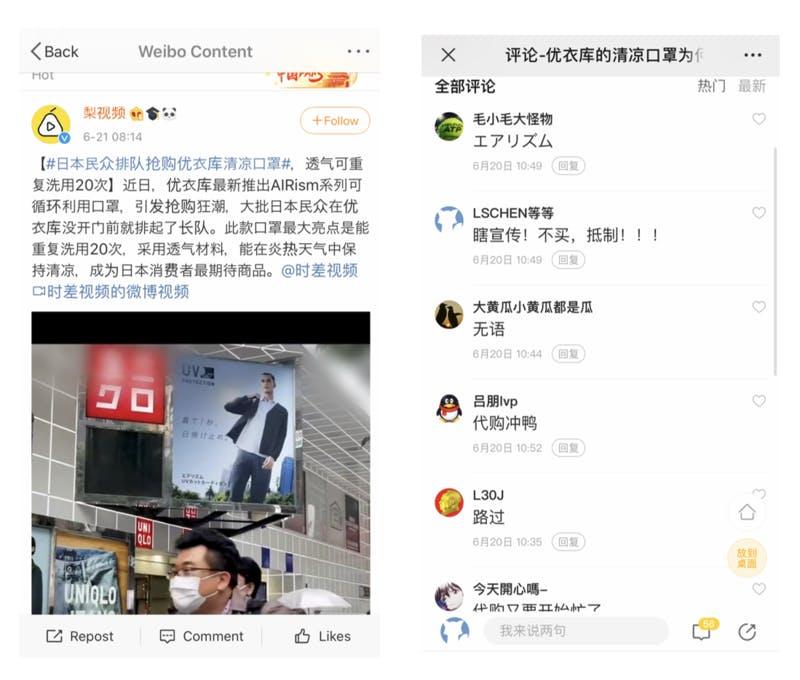 ユニクロのエアリズムマスクの売れ行きが、中国SNSで伝えられている様子