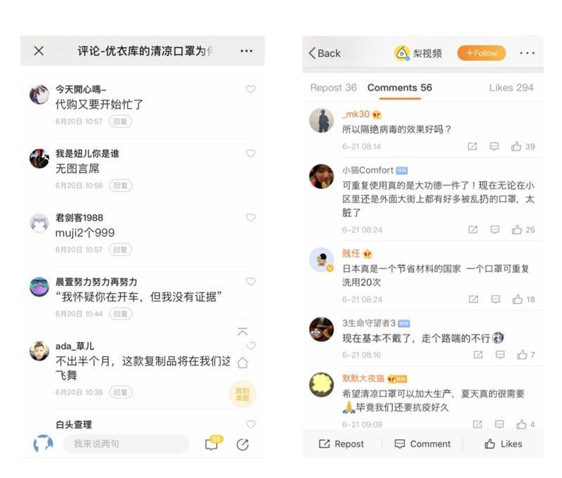 ユニクロのエアリズムマスクに対する、中国SNSでのユーザーコメント