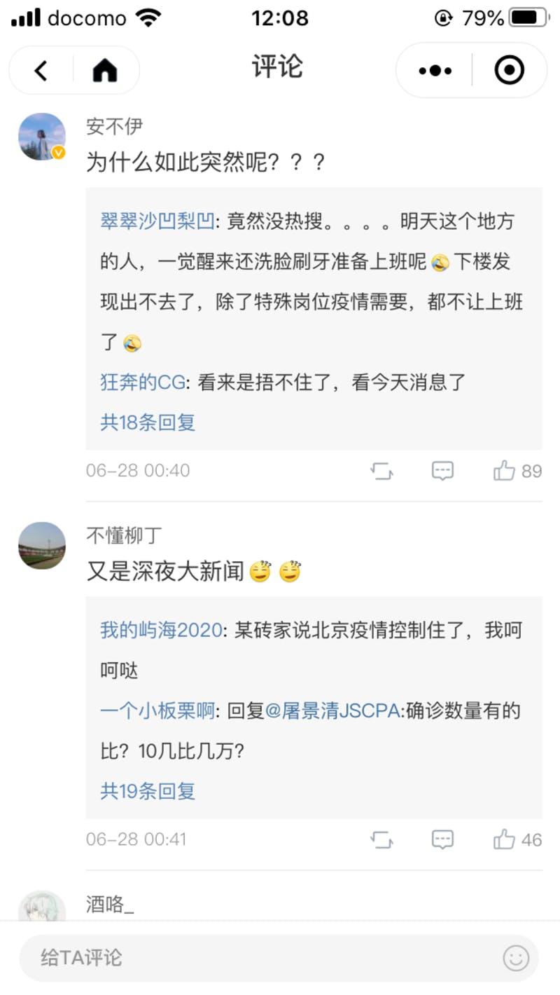 Weiboで北京近郊のロックダウン発表に対して驚きや疑問の声