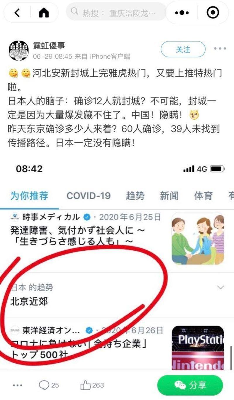 北京近郊のロックダウンが日本の大手ニュースサイトやTwitterトレンド入りに対し、不満の声も