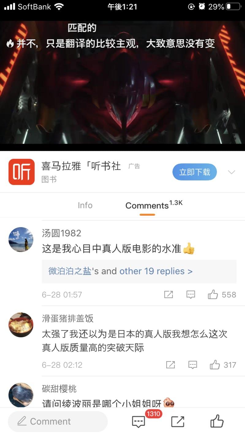 Weiboにシェアされた3DCGの映像作品には、1300件のコメントがついている