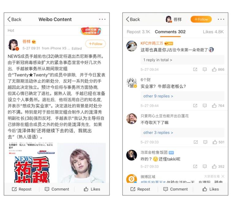 手越氏に関する5月末のWeibo投稿