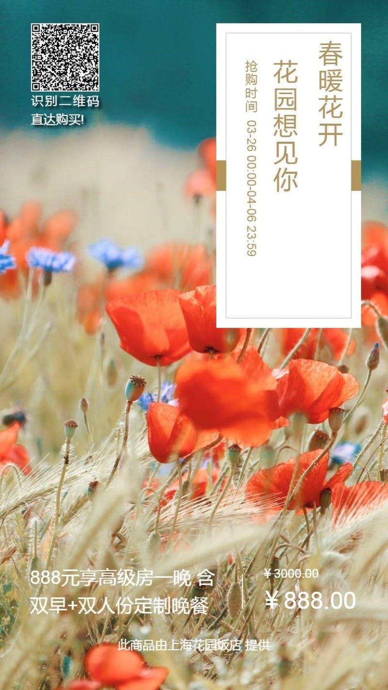 中国の宿泊施設が発行した優待券