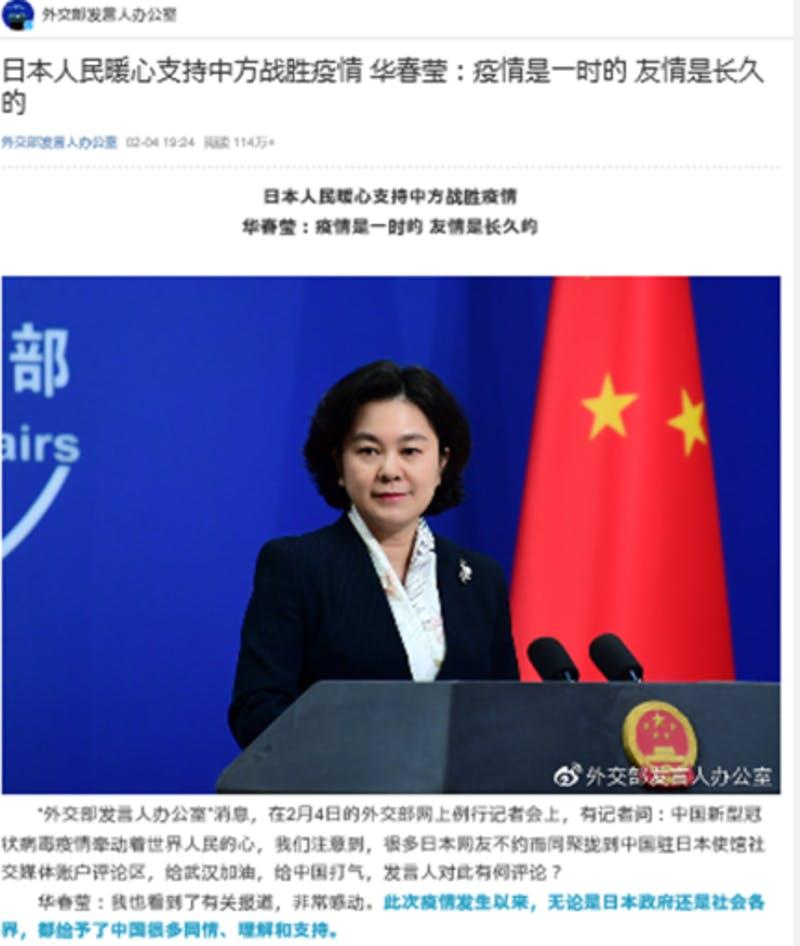 中国メディアが中国政府高官の日本に対する好意的な発言について報道