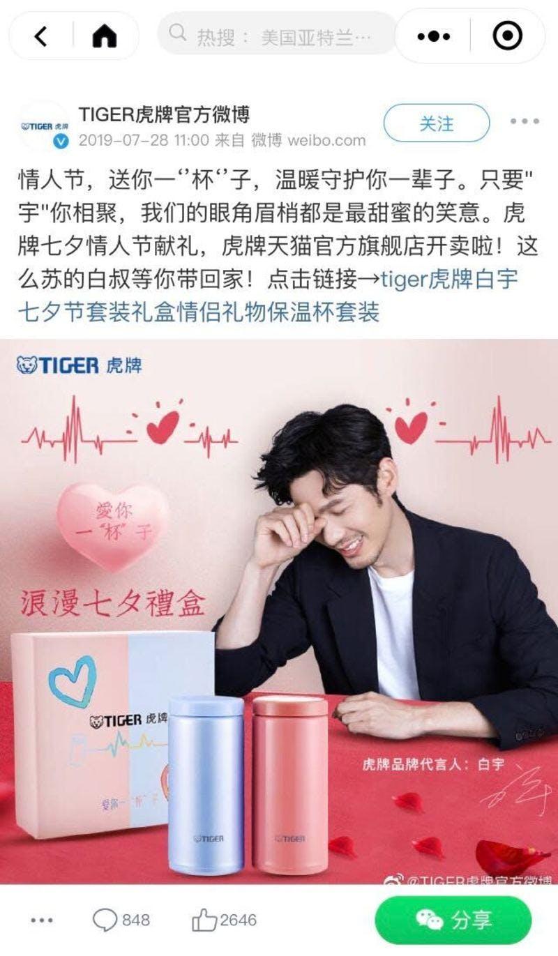中国Weiboで投稿された、タイガー魔法瓶のマグボトルの広告