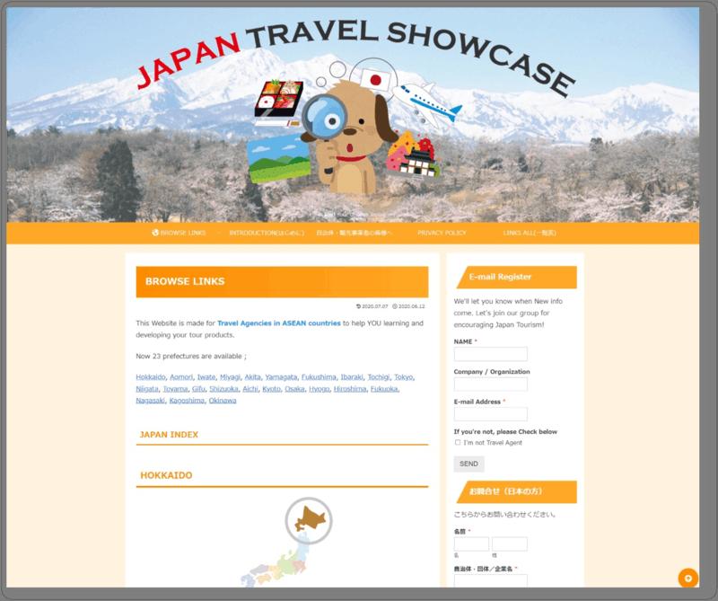 ジャパントラベルショウケースのサイトトップページ