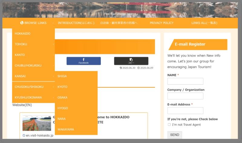 目的地となる都道府県を検索する画面