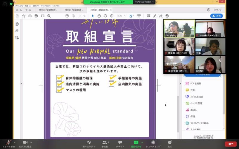 台東区と中国の旅行代理店の商談の様子。「安全・安心」のPRはやはり重要です。